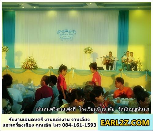 วงดนตรี_เล่นดนตรีงานแต่งงาน_โรงเรียนอันนาลัย_วัดนักบุญอันนา_วงearl_earl2z_earlmusic_4