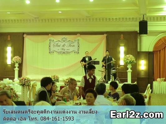 วงดนตรีเล่นงานแต่งงานที่สมาคมธรรมศาสตร์_earl2z_0841611593_001