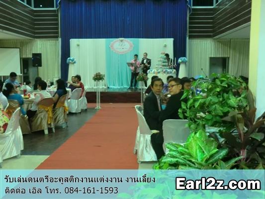 วงดนตรีเล่นงานแต่งงานที่สโมสรนายทหารปืนใหญ่_earl2z_0841611593_002