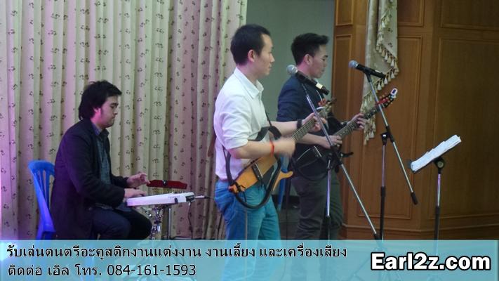 วงดนตรีเล่นงานแต่งงานที่สโมสรนายทหารสัญญาบัตร_earl2z_0841611593_001