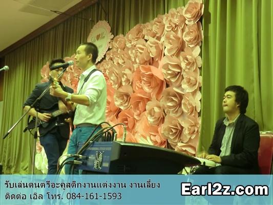 วงดนตรีเล่นงานแต่งงานที่อาคารรับรองพระราชวังดุสิต_earl2z_0841611593_001