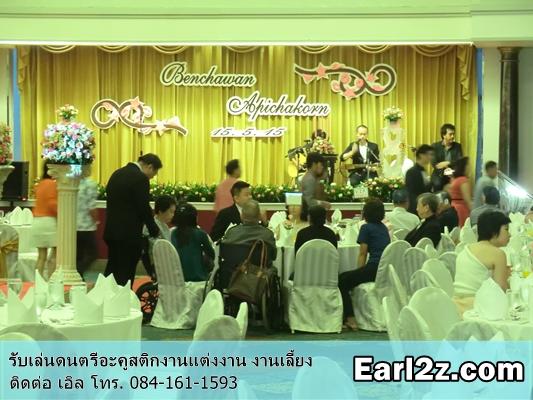 วงดนตรีเล่นงานแต่งงานที่โรงแรมเจ้าพระยาปาร์ค_earl2z_0841611593_004