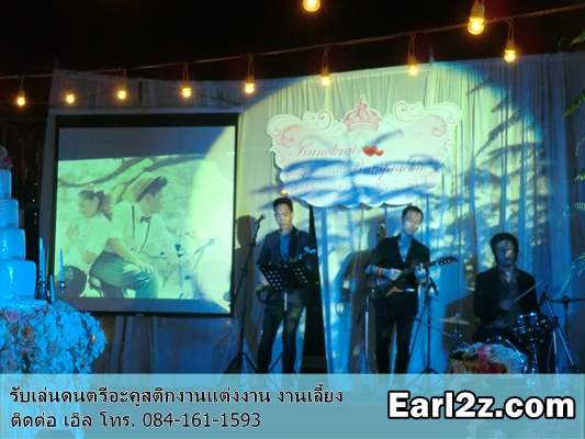 วงดนตรีเล่นงานแต่งงานที่ adayplace rayong _earl2z_0841611593_001