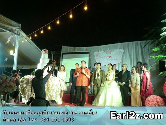 วงดนตรีเล่นงานแต่งงานที่ adayplace rayong _earl2z_0841611593_002