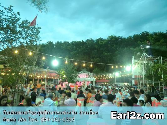 วงดนตรีเล่นงานแต่งงานที่ adayplace rayong _earl2z_0841611593_003