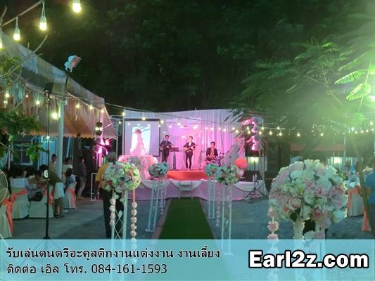 วงดนตรีเล่นงานแต่งงานที่ adayplace rayong _earl2z_0841611593_004