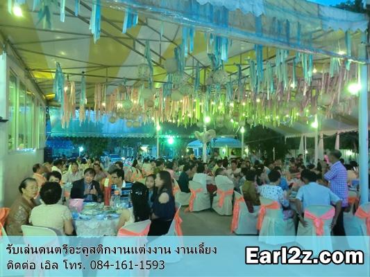 วงดนตรีเล่นงานแต่งงานที่ adayplace rayong _earl2z_0841611593_005