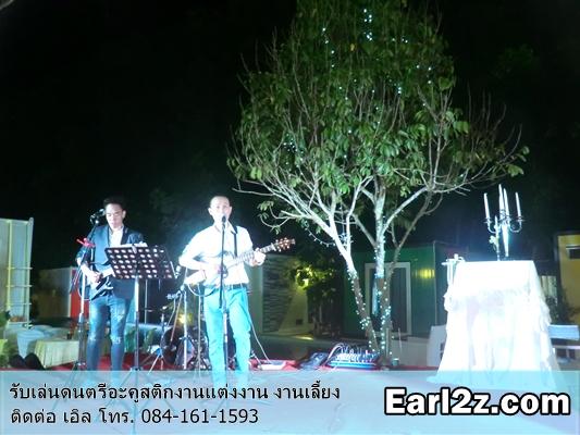 วงดนตรีเล่นงานแต่งงานนอกสถานที่_วงดนตรีรับเล่นงานต่างจังหวัด_earl2z_0841611593_001