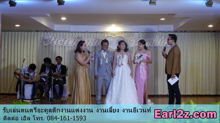 งานแต่ง_สโมสร_หอประชุม_วงเอิล_กองทัพอากาศ_วงดนตรี_แต่งงาน_003