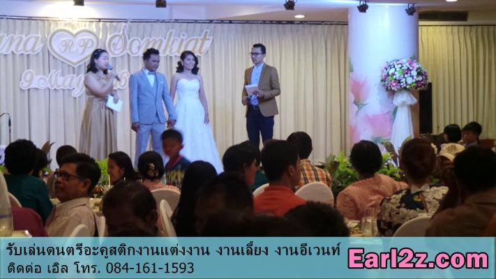 งานแต่ง_สโมสร_หอประชุม_วงเอิล_กองทัพอากาศ_วงดนตรี_แต่งงาน_009