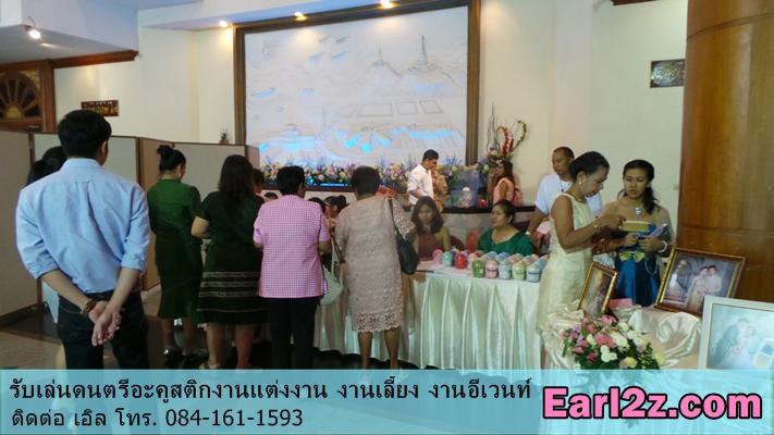 งานแต่ง_สโมสร_หอประชุม_วงเอิล_004