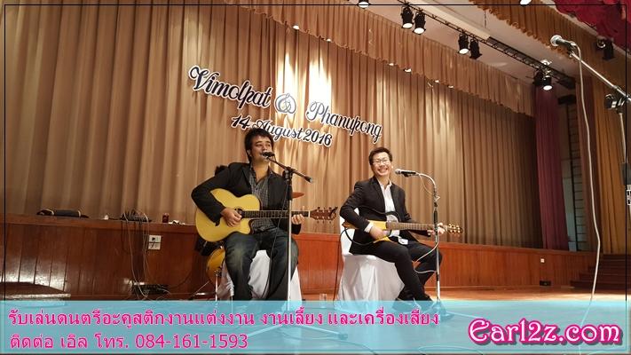 วงเอิล_วงดนตรีงานแต่ง_หาวงดนตรีเล่นงานแต่ง_001